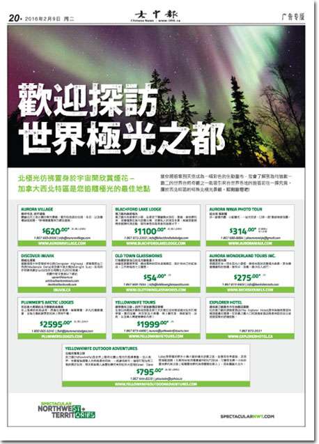 NWT-Tourism_Chinese-Canadian-News